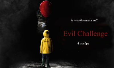 Evil Challenge