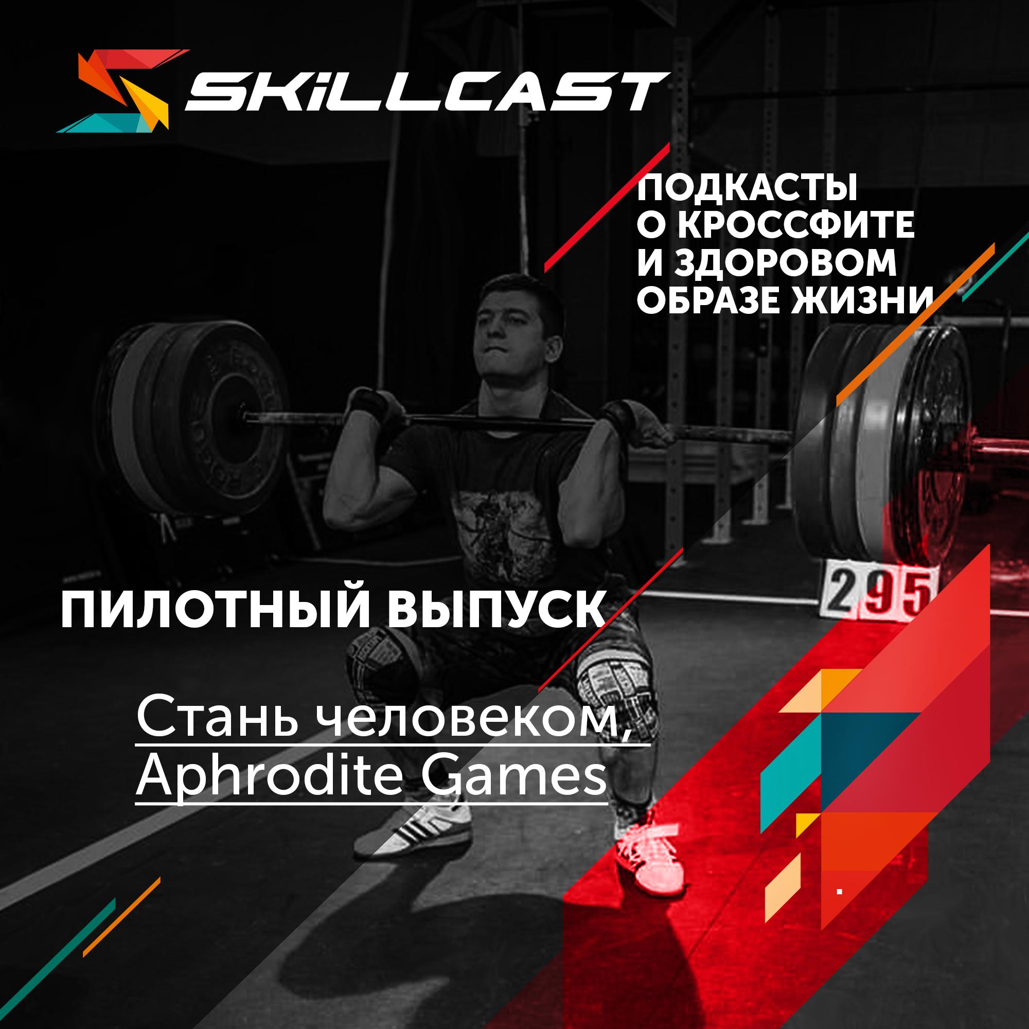 CrossFit в России
