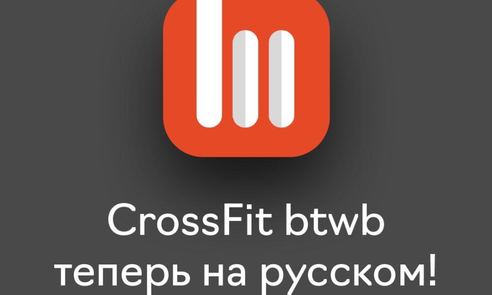 Приложение CrossFit Beyond The Whiteboard