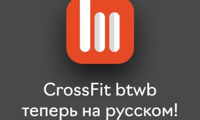 Приложение CrossFit Beyond The Whiteboard